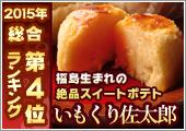 【2015年47CLUB総合ランキング4位獲得!】芋と栗の絶品スイートポテト 「いもくり佐太郎」(12個入り)