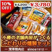 小樽ベーコン+くんせいセットA
