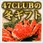 47CLUBのお歳暮・冬ギフト2014