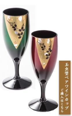 玉虫塗りペアワインカップ