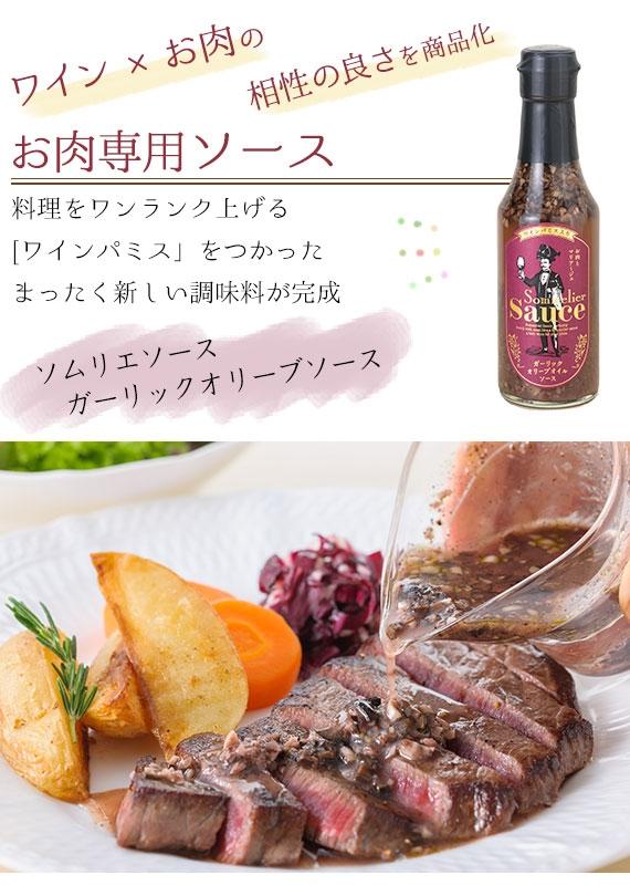 <47CLUB> お肉専用!【ソムリエ Sauce】ワインパミスたっぷり★ガーリックオリーブオイルソ―ス画像