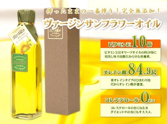 <47CLUB> 16万個の種から1瓶★国産 ひまわり油 「北の耀き」 ギフト用 275g画像