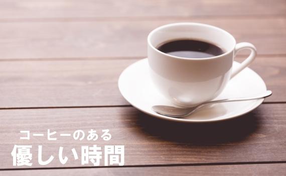 <47CLUB> 手挽きミル・コーヒーセット画像