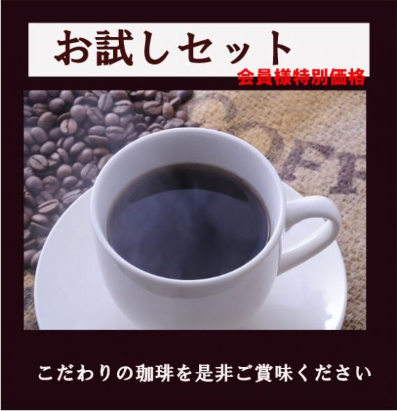 <47CLUB> お試しセット(豆)・送料無料!(沖縄・離島除く)画像