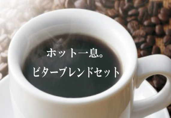 <47CLUB> ビターブレンドセット(粉)・送料無料!(沖縄・離島除く)【お中元2018】【酒・ジュース・飲料】画像