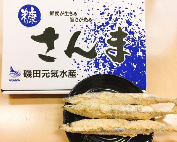 <47CLUB> 糠さんま 16尾入【送料無料】画像