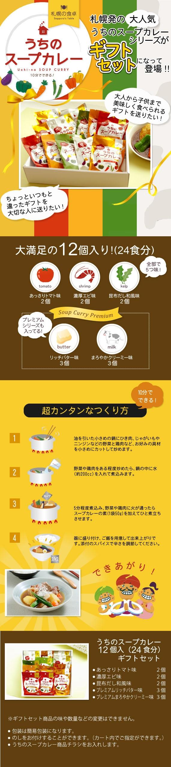 <47CLUB> 札幌の食卓 うちのスープカレー バラエティ ギフト画像