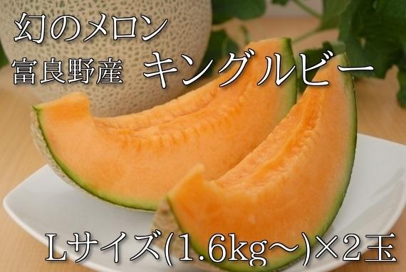 <47CLUB> 富良野産 幻のメロン 「キングルビー」  L サイズ×2玉(1.6kg〜) 7月上旬発送開始 予約受付中画像