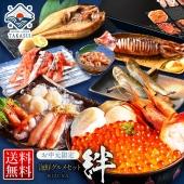 【お中元限定】豪華海鮮ギフトセット全9種 絆