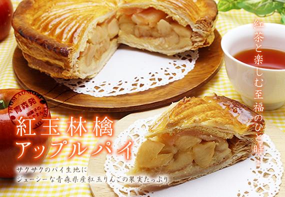 <47CLUB> 【懐かしい味の正統派アップルパイ】とれたて紅玉林檎アップルパイ【スイーツ・洋菓子・和菓子】画像