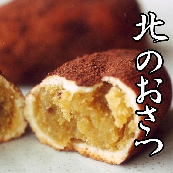 <47CLUB> 【焼き芋スイーツ】北のおさつ(5個袋入り)画像