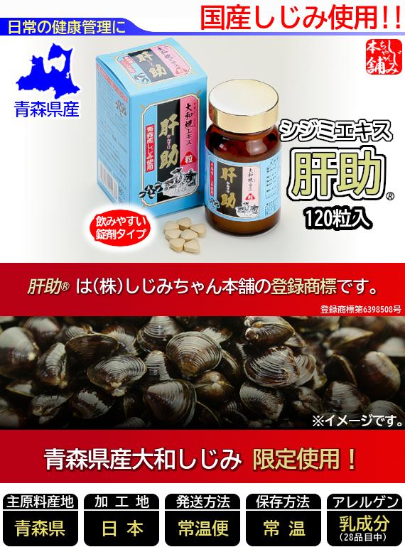 <47CLUB> 大和しじみエキス「肝助」(120粒入)飲みやすい錠剤タイプのしじみエキス!画像