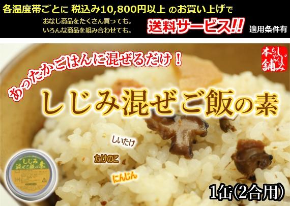 <47CLUB> あったかごはんに混ぜるだけ「しじみ混ぜご飯の素」(2合用×1缶)画像
