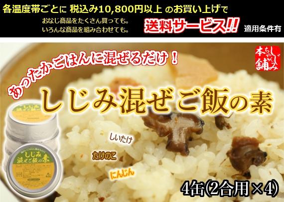 <47CLUB> あったかごはんに混ぜるだけ「しじみ混ぜご飯の素」(2合用×お得な4缶セット)画像