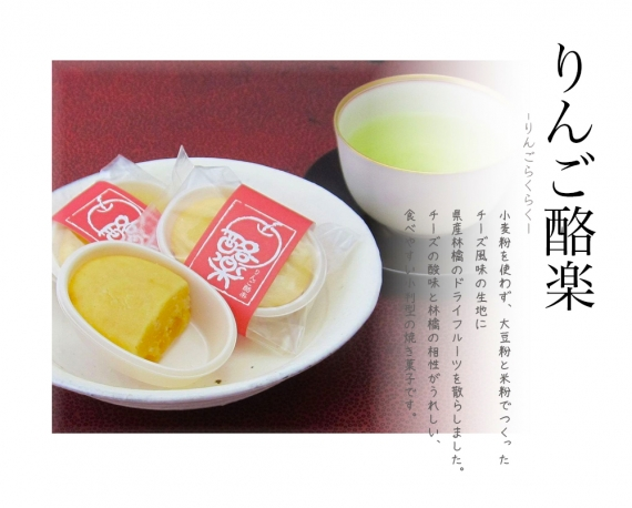 <47CLUB> 【ちょっぴり贅沢な味わい】りんご酪楽  1個画像