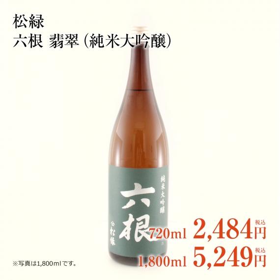<47CLUB> 松緑 六根 翡翠(純米大吟醸)720ml画像