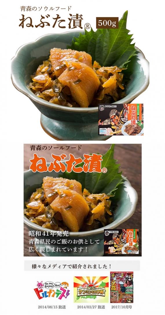 <47CLUB> ねぶた漬500g【お中元2018】【米・野菜・惣菜】
