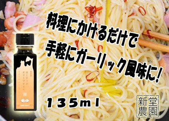 <47CLUB> ガーリックオリーブオイル 135ml  青森県産にんにくのしっかりとした味と風味を手軽に!!画像
