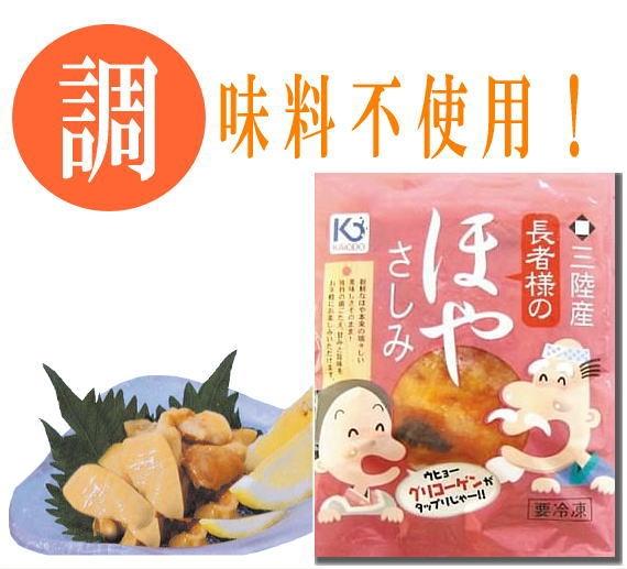 <47CLUB> 長者様の三陸産ほやさしみ【袋】(120g1袋)4人前画像