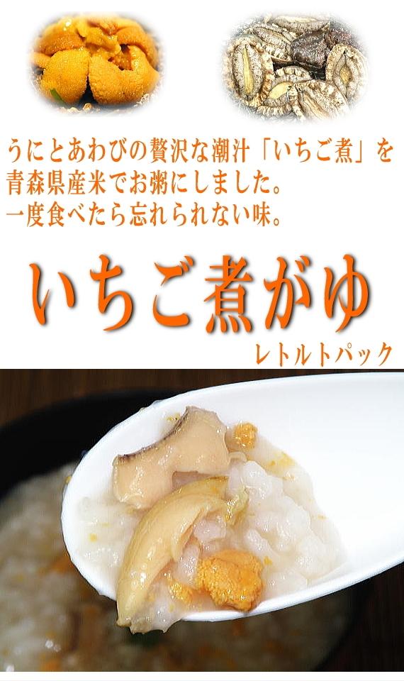 <47CLUB> いちご煮がゆ(粥)八戸特産・ウニとアワビと国産米のおかゆ画像