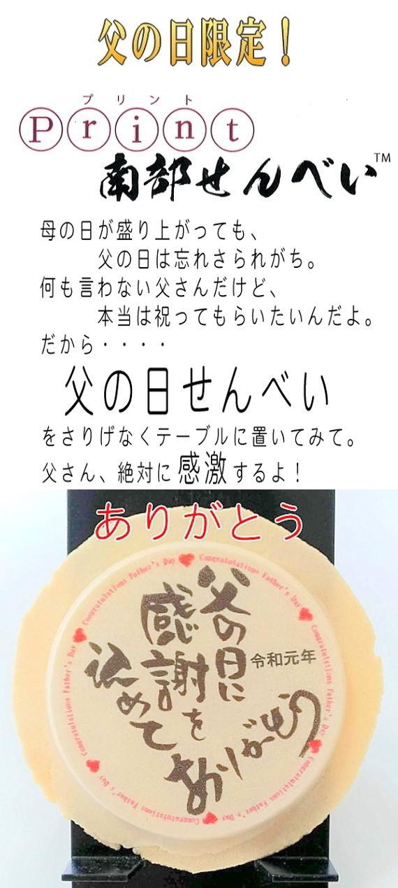 <47CLUB> 【送料無料】父の日せんべいS7【お父さんありがとう】画像
