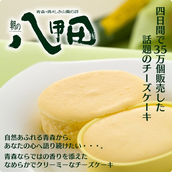 <47CLUB> 朝の八甲田30個入画像