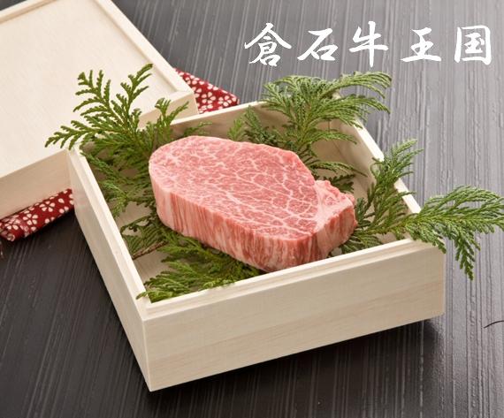 <47CLUB> あおもり倉石牛ヒレステーキ用200g画像
