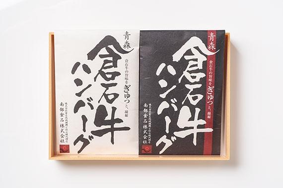 <47CLUB> 倉石牛ハンバーグ小4個画像