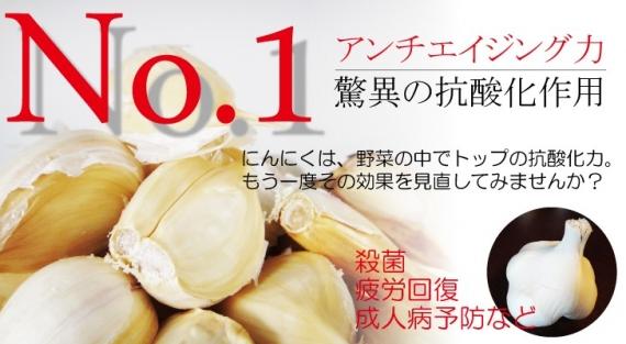 <47CLUB> 地元 旬の白にんにく Mサイズ(約5cm)玉1kg 青森県産「福地ホワイト六片」画像