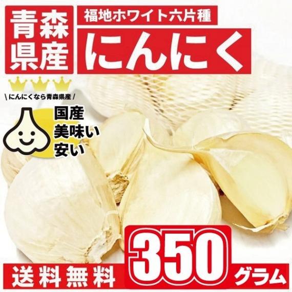 <47CLUB> 【送料無料】 2017年新物入荷! 安全で美味しい青森県産白にんにくお買得バラ400g画像
