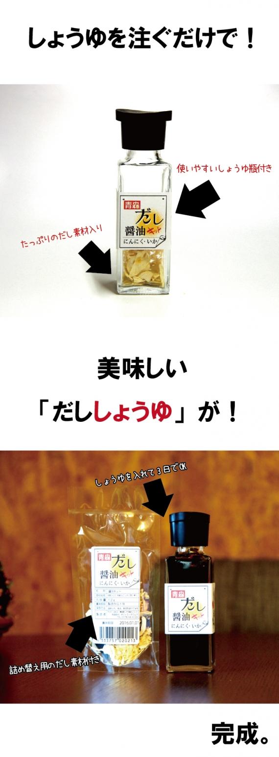 <47CLUB> 【送料無料】 【青森手作り醤油キット】 具材はオール国産 醤油を入れるだけ!詰替え用具材付き画像