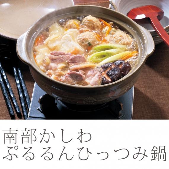<47CLUB> 南部かしわぷるるんひっつみ鍋セット 【いわての地鶏&郷土料理】【送料込み】画像