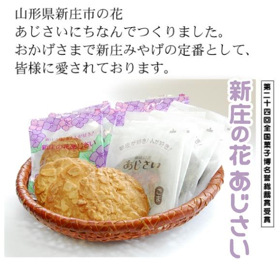 <47CLUB> 元祖 新庄の花あじさい アーモンド 【18枚入】画像