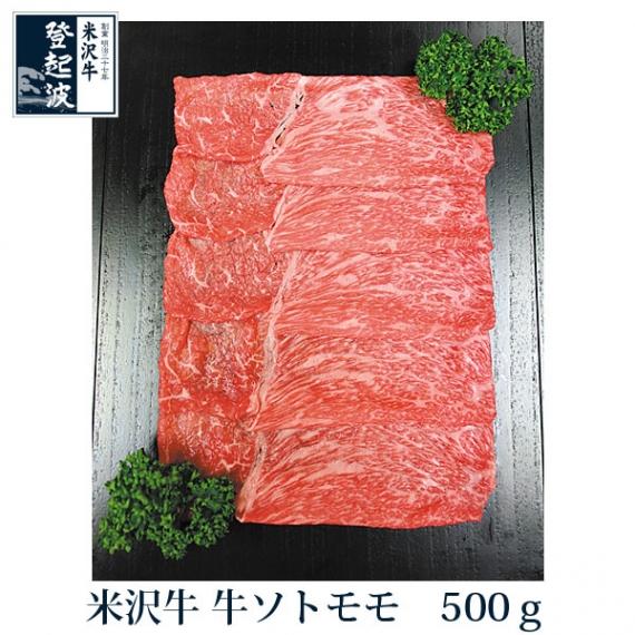 <47CLUB> 米沢牛 牛ソトモモ 100g画像