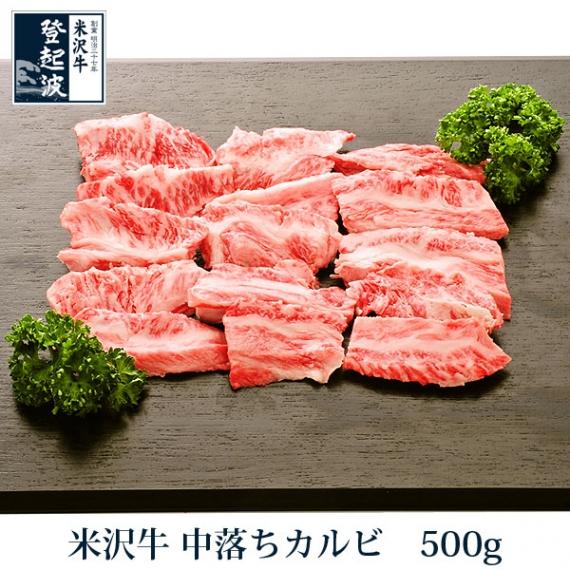 <47CLUB> 米沢牛 中落ちカルビ 100g画像