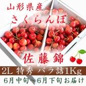 山形産 さくらんぼ 佐藤錦 L~2L 秀 バラ詰め 1kg