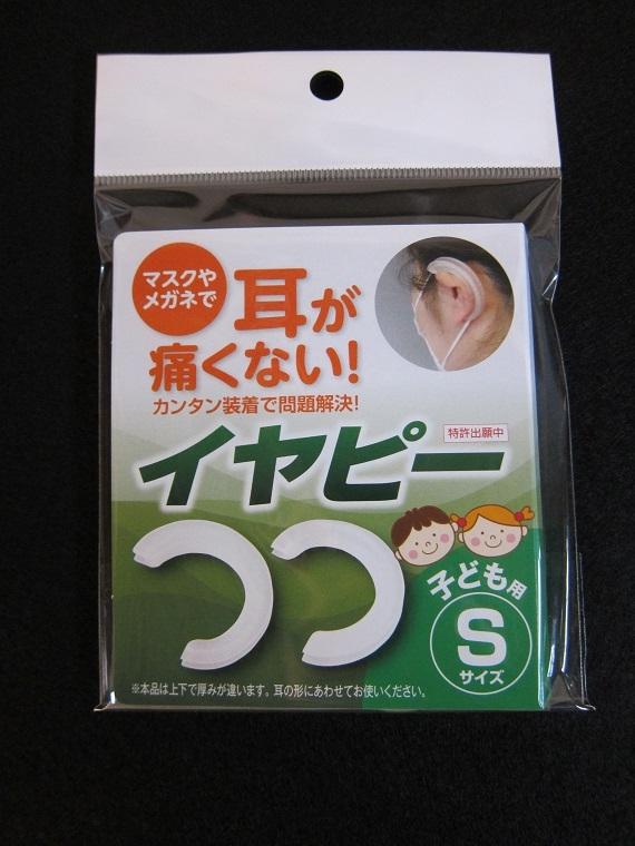 <47CLUB> 【マスクのゴムで耳が痛くない!】  イヤピー S画像