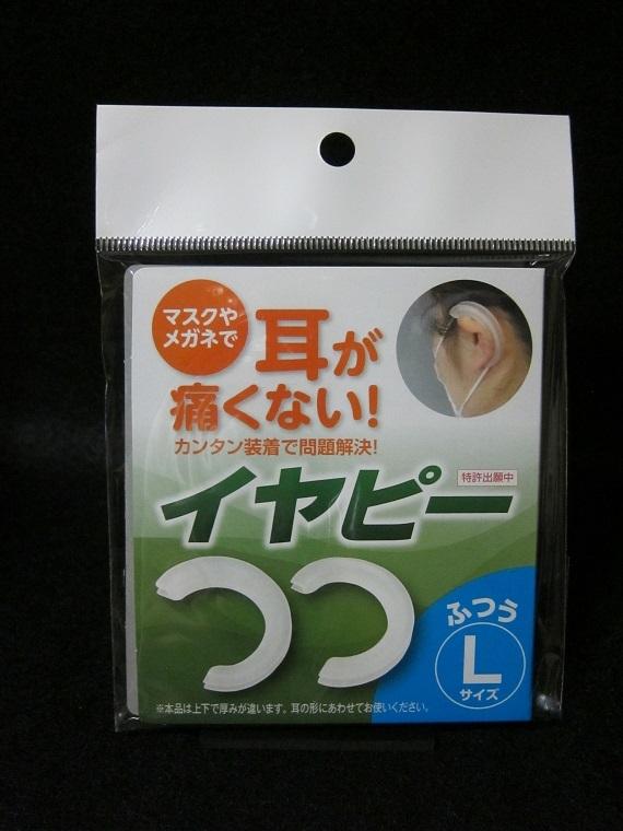 <47CLUB> 【マスクのゴムで耳が痛くない!】   イヤピー L画像