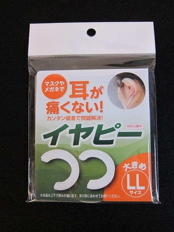 <47CLUB> 【マスクのゴムで耳が痛くない!】    イヤピー LL画像