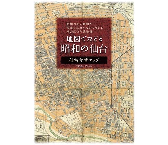<47CLUB> 【伊達之連:今の街並み 昭和初期からどう変遷 「仙台今昔マップ」】画像
