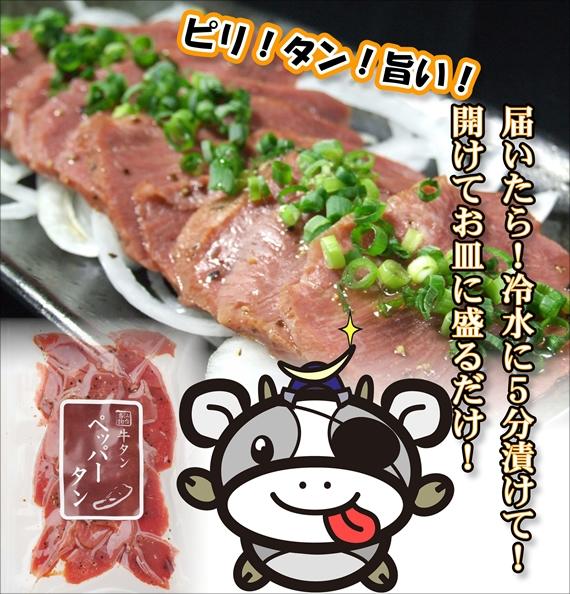 <47CLUB> やみつき!!おつまみペッパータン(1袋50g)〜ブラックペッパー味〜【冷凍便】画像