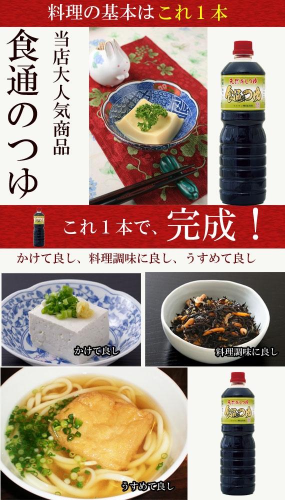 <47CLUB> 【つゆ】天然だしつゆ「ふるどの食通のつゆ」6本セット画像