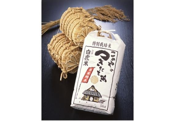 <47CLUB> 平成29年産  特別栽培米 無農薬白虎米10kg《北海道・本州送料無料》<放射能未検出>画像