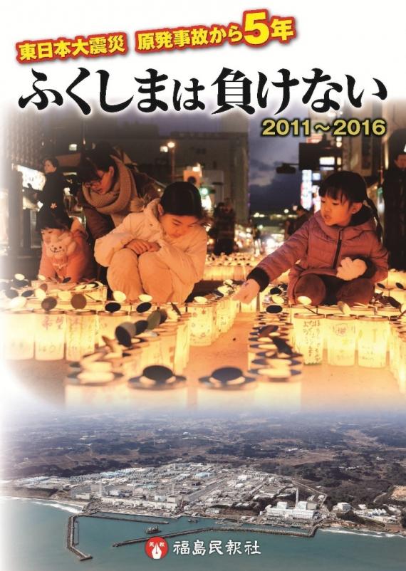 <47CLUB> 東日本大震災 原発事故から5年 ふくしまは負けない 2011〜2016画像