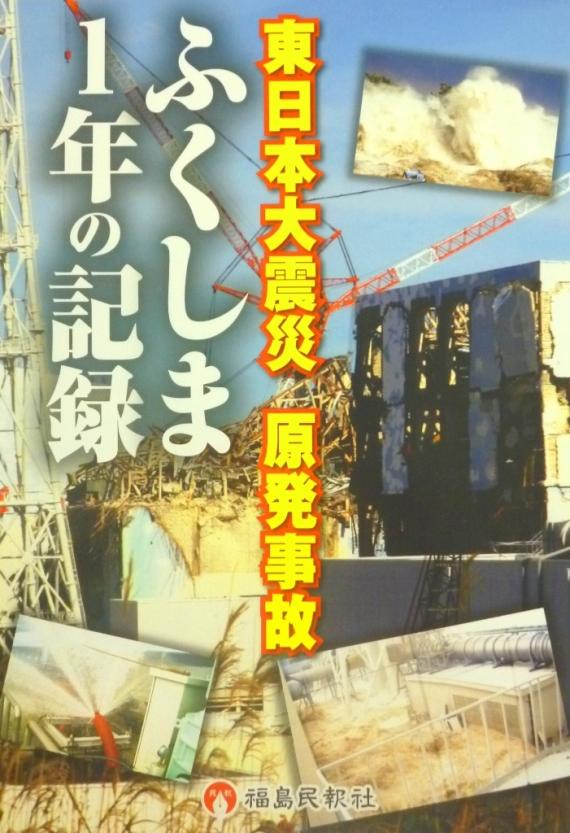 <47CLUB> 報道記録写真集「東日本大震災 原発事故 ふくしま1年の記録」画像