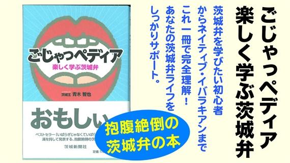茨城県【茨城新聞社】 - 名産・...