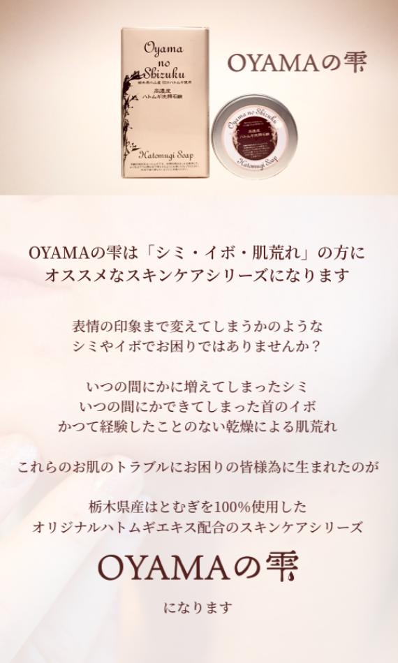 <47CLUB> 高濃度ハトムギエキス入り【OYAMAの雫洗顔石鹸】画像