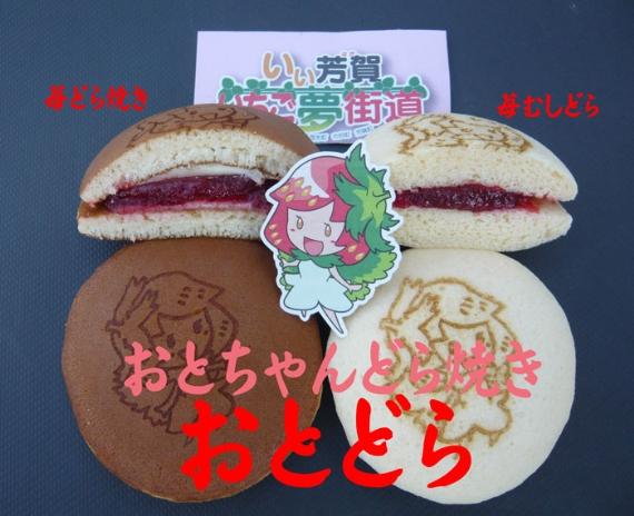 <47CLUB>  【苺じゃむバターどら焼き!】  おとちゃんどら焼き 10個入り【送料無料】画像