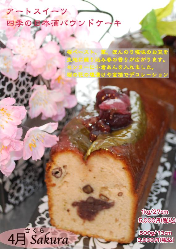<47CLUB> 【春の香 桜葉入】さくら香る日本酒パウンドケーキ 「はんなりさくら×1本 1kg Lサイズ」17〜18切分画像