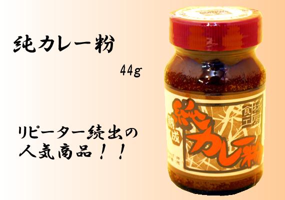 <47CLUB> 熟成純カレー粉 44g【井上スパイス工業株式会社】画像